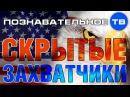 Скрытые захватчики (Познавательное ТВ, Николай Стариков)