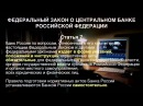 Кому принадлежит рубль Познавательное ТВ Артём Войтенков