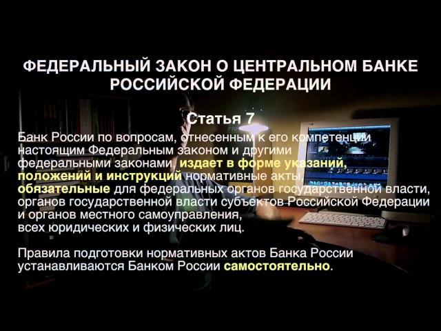 Кому принадлежит рубль? (Познавательное ТВ, Артём Войтенков)
