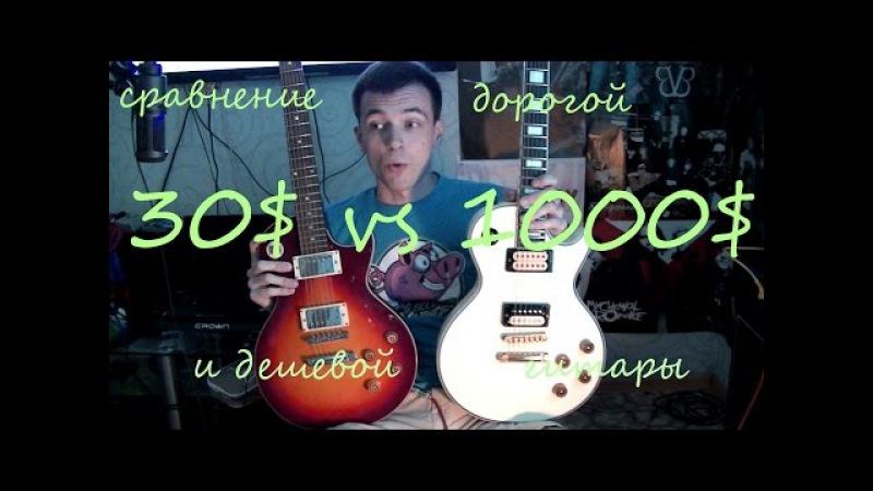 Сравнение дешевой и дорогой китайской гитары!