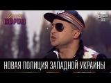 Новая Полиция Западной Украины  Вечерний Квартал 26.03.2016
