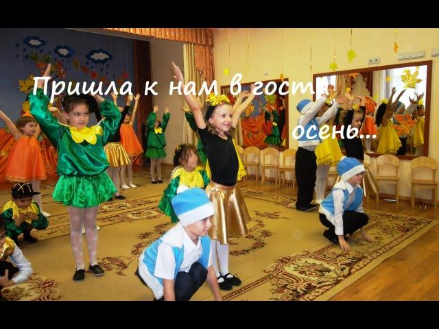 Вход детей на праздник Пришла к нам в гости осень (Видео Валерии Вержаковой)