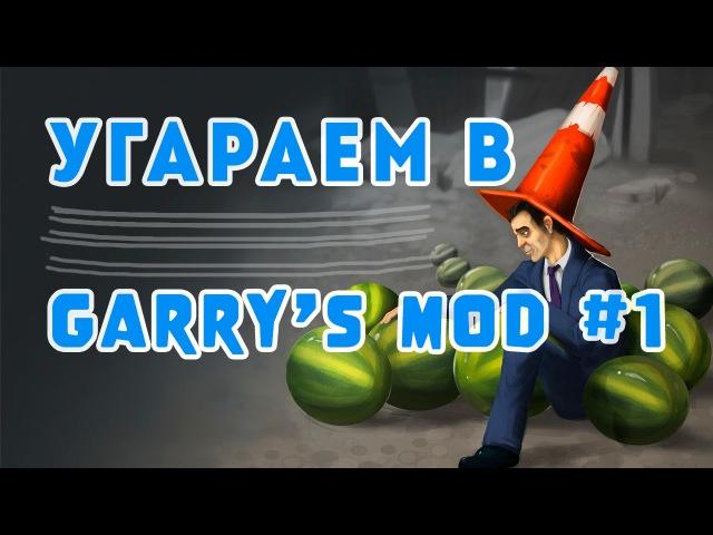 Безудержное веселье в Garry's Mod! 1