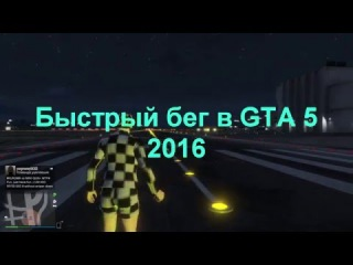 GTA 5 Online Быстрый бег Fast Run 2016 PS4 PS3 PC x360 xOne