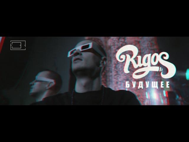 RIGOS - Будущее   2016   ВРЕМЯ РАСТОПИТЬ ЛЁД