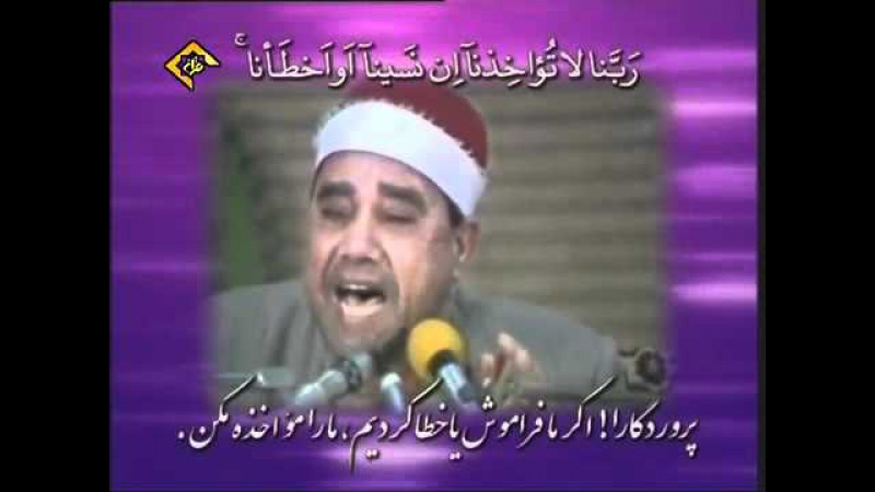 Raghib Mustafa Ghalwash BaqarahNasr iran راغب غلوش