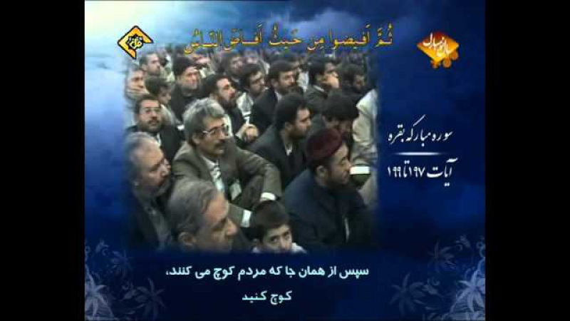 *FULL*Shaikh Raghib Mustafa Ghalwash Surah Bakarah (IRAN)