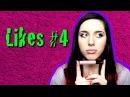 Блогер GConstr поддерживает! Vlog: Likes 4. От Кати Клэп