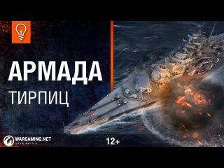Tirpitz устрашающий. Первый немецкий линкор в World of Warships!