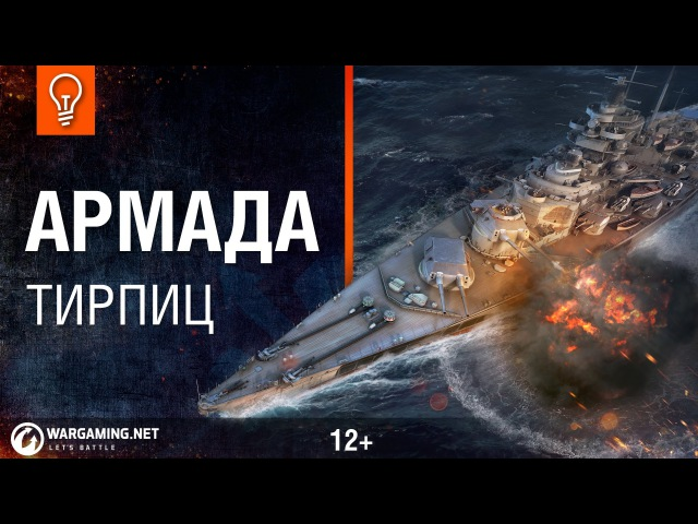 Tirpitz устрашающий Первый немецкий линкор Армада World of Warships