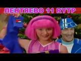 Лентяево 11 RYTP  пуп ритп