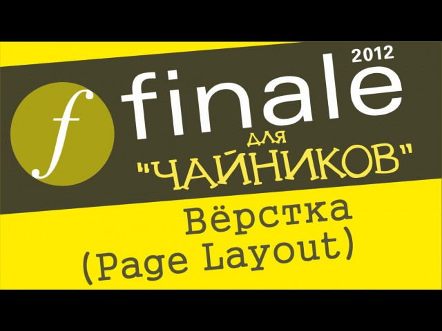 Finale 2012 для чайников. Урок 33 – Вёрстка (инструмент Page Layout)