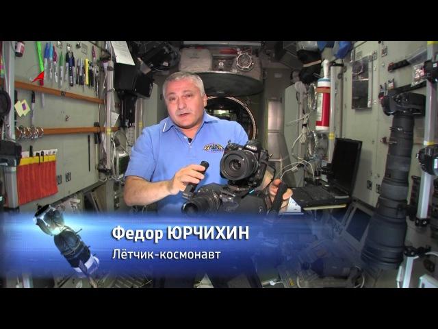 Космонавт Фёдор Юрчихин