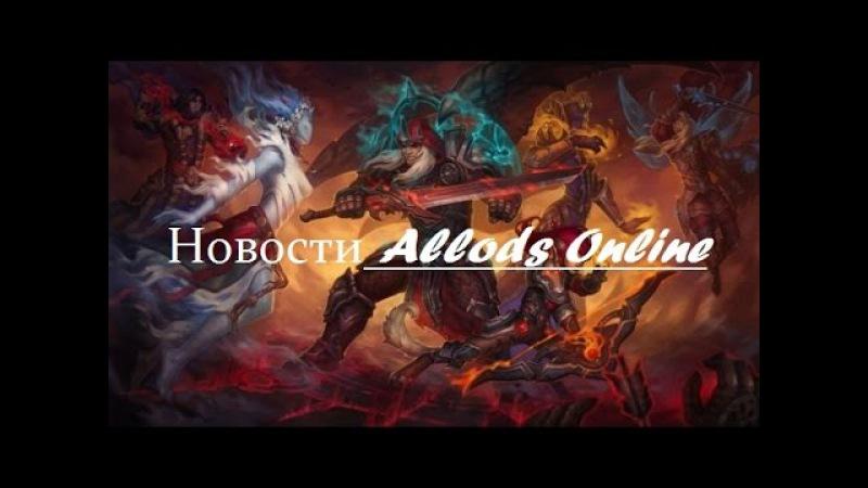 Новости Аллодов Онлайн. ВЫПУСК №5