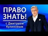 Евгений Сатановский в программе Дмитрия Куликова Право знать 28112015 (1-я часть)