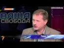 «Ваша Свобода»   На яких умовах Україні повертати Росії «борг Януковича»?
