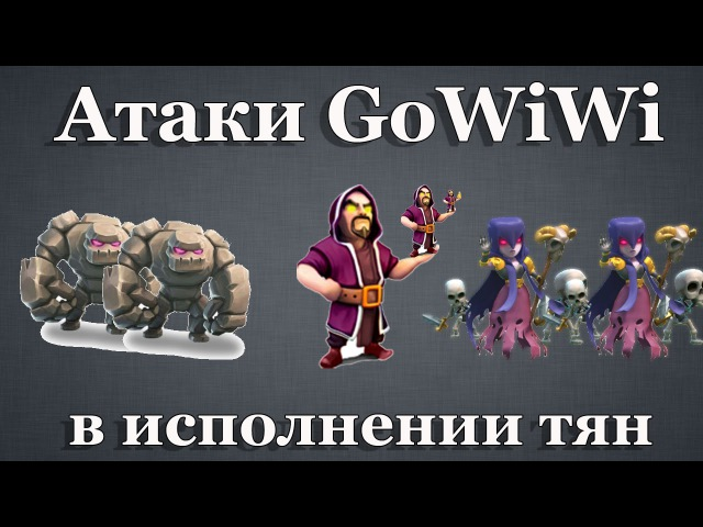 Атаки GoWiWi на 3 звезды | TH9 GoWiWi 3 star attacks