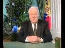 Б Н Ельцин Я устал я ухожу