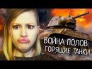 DRGNVVLG   Война полов: горящие танки, аборты, изнасилования.
