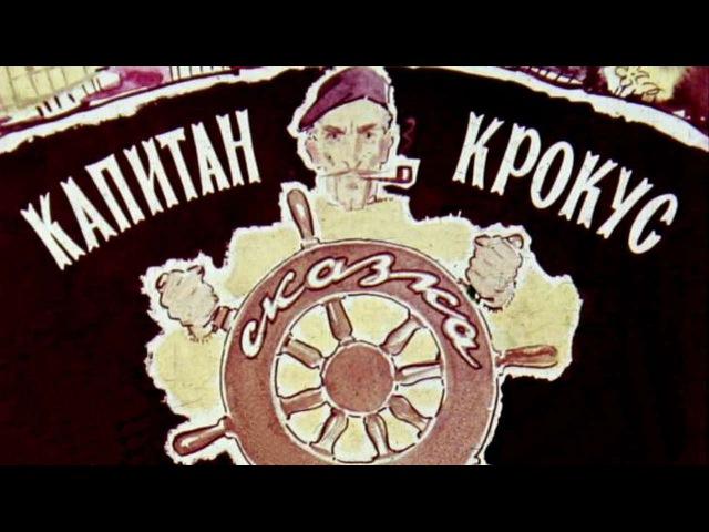 Капитан Крокус и тайна маленьких заговорщиков сказка Юрий Никулин