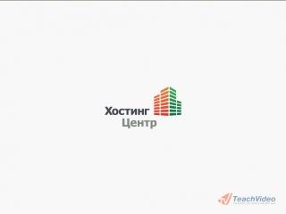 Обзор хостинга Hc.ru - Обзор меню hc.ru Часть 4