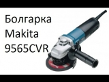 РоботунОбзор: Болгарка Makita 9565CVR