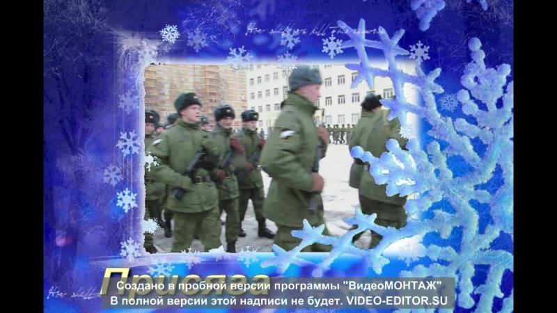 Присяга 19.12.2015 года(ОДОН Балашиха-15 Московская обл.ВВ МВД вч 3421)