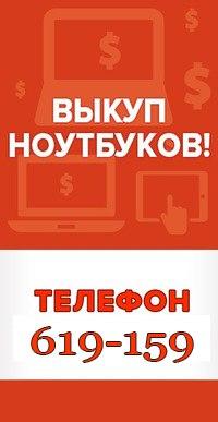 Афиша Тольятти Покупка ноутбуков на запчасти Тольятти