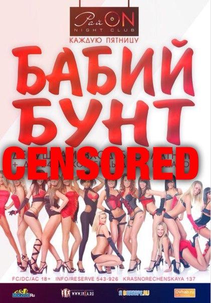 Афиша Хабаровск 20 Февраля / Бабий Бунт/ РайON
