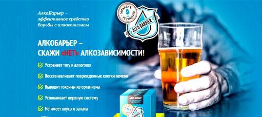 Эффективные средства от алкоголизма в аптеках отзывы цена