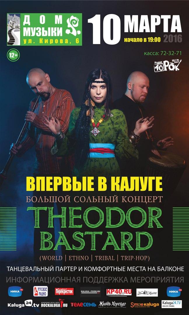 Афиша Калуга THEODOR BASTARD // КАЛУГА // 10.03.2016