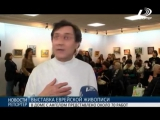 В Доме с ангелом открылась выставка еврейской школы живописи