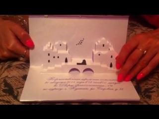 Пригласительная открыточка на Свадьбу