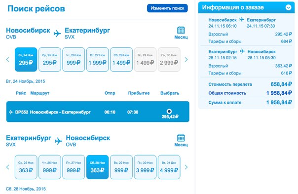 Авиабилеты Дешево Аэрофлот Официальный Сайт
