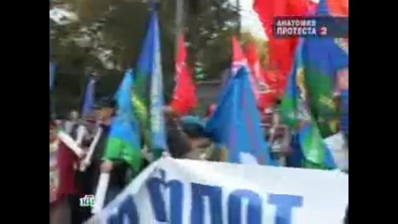 Анатомия протеста 2 фильм об изменниках Родины Расследование телеканала НТВ
