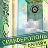 Симферополь Онлайн