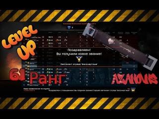 Warface: Достижение 61 Ранга-Лейтенант отряда