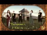 ГРАЙ - Млада (2014)