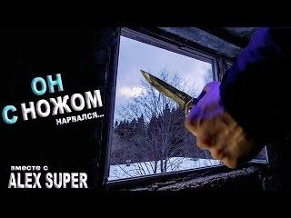 Он с ножом AlexSuper | GhostBuster | Охотник за привидениями