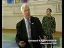 Военная Тайна система Кадочникова
