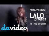 Премьера клипа! Lalo project