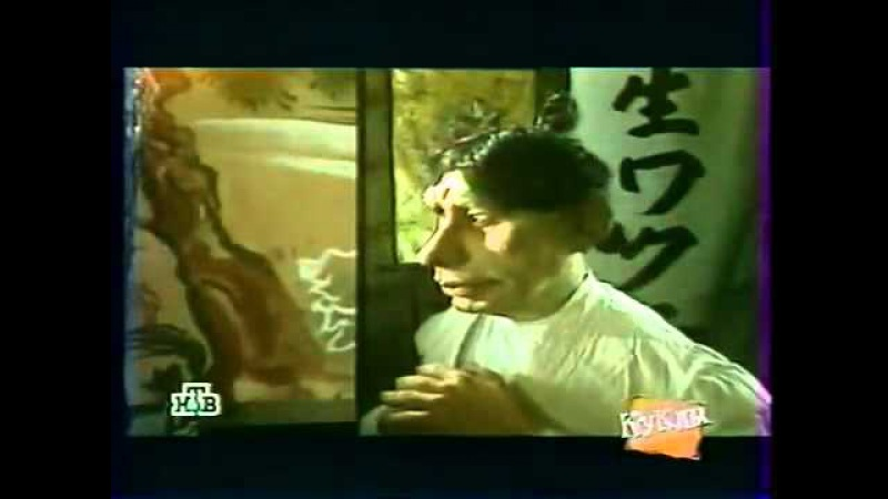 Куклы. Выпуск 270. Гений дзюдо (23.07.2000)