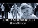 Ольга Вельгус Когда Мне Холодно (клип)