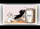 🐱🐭Сказки для детей. Три котенка - сказка для детей. Мультик🐸🐟