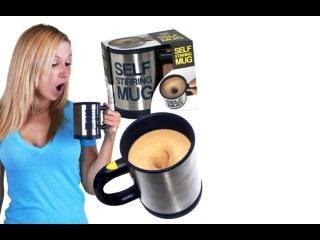 Чашка мешалка - Self Stirring Mug (Саморазмешивающая кружка)