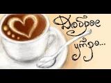 Самое Красивое Пожелание Доброго Утра Любимому Человеку