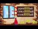Русский язык Учим правила легко Прилагательные с суффиксом ан ян ин