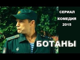 Ботаны 5-6 серии. Комедийный сериал 2015.