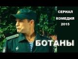 Ботаны 3-4 серии. Комедийный сериал 2015.