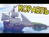 СРЕДНЕВЕКОВЫЙ КОРАБЛЬ В МАЙНКРАФТ! - Medieval ship - Timelapse - Майнкрафт - Minecraft